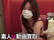 素人H動画買取 EMIKA